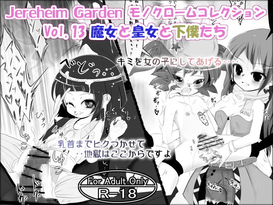 Jereheim Garden Monochrome Collection: Volume 13 Queen and Slave Men [Sugar Romance]
