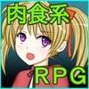 ニンフハンターRPG [mini☆chu]