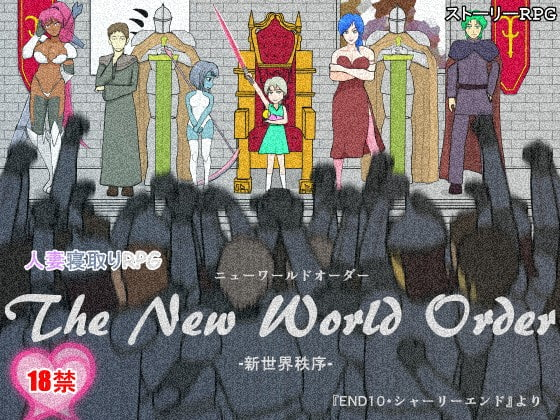 人妻寝取りRPG The New World Order -新世界秩序- ver.1.14