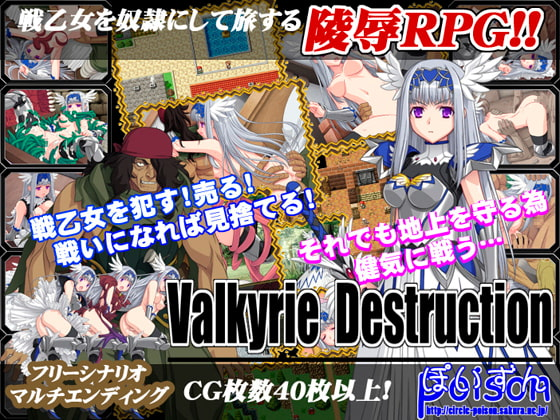 ValkyrieDestruction