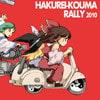 HAKUREI-KOUMA RALLY 2010 [PARANOIA CAT]