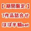DLsiteさま二周年記念 7作品お得詰合せセット [なつめx2]