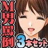 全日本ドM検定考査: レベル1+2+3 「自主練習用」3本セット 女にド淫語で罵られるの大好きパック [全日本ドM実力検定考査]
