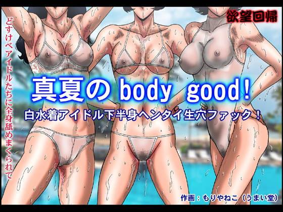 欲望回帰第466章-真夏のBody good!白水着アイドル下半身ヘンタイ生穴ファック-表紙
