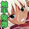 拘触 4 [Nagikamu]