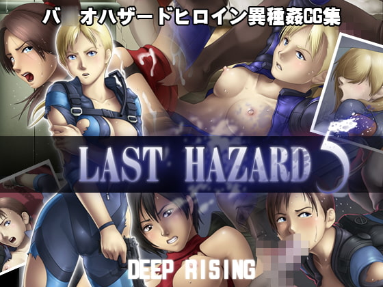 LAST HAZARD 5 [DEEP RISING]