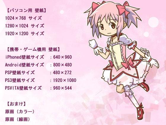 RJ103036 img main 魔法少女まどか☆マ○カ 鹿○まどか 壁紙セット