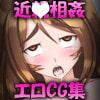 オナネタCG集 Vol.1 義理の姉「源彩乃」 [タイガードライバーなう。]