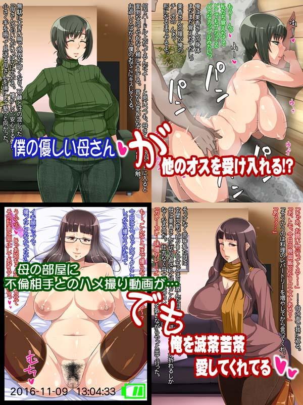 「淫蕩母さん」 居酒屋よっちゃん