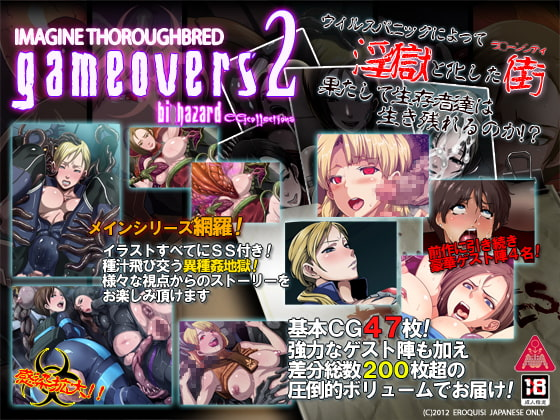 IMAGINETHOROUGHBRED:「GAMEOVERS2」