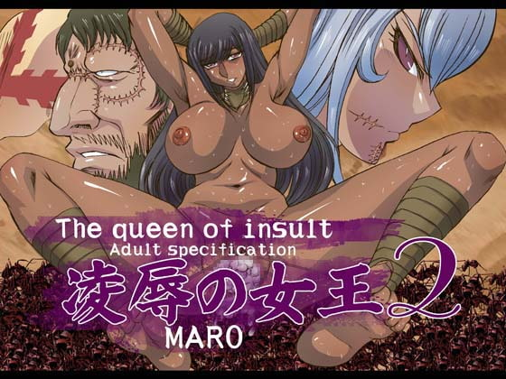 凌辱の女王2表紙