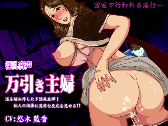 Unchastity sound Shoplifter housewife [eject]