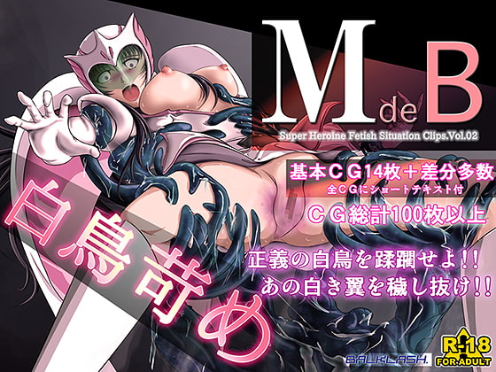 M de B vol.2 -白鳥苛め-