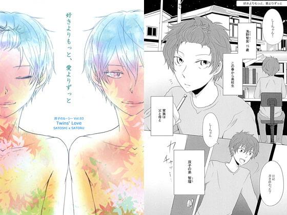 【好きよりもっと、愛よりずっと】双子のルーシー Vol.3