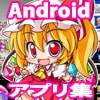 Wind of Fortune23 東方Androidアプリ集 [蒼穹工房]