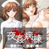 Intensive XXX Ward: Night Nurse Extreme Masochist Training [Kato's hentaigame factory]