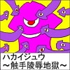 ハカイジュウ~触手陵辱地獄~ [bigbear]