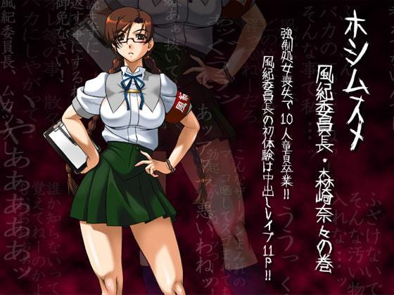 フルカラー18禁コミック『ホシムスメ』風紀委員長・森崎奈々の巻