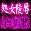 女教師淫堕・小夜子 処女喪失・肉便器調教ノ章 [VirginMilk]