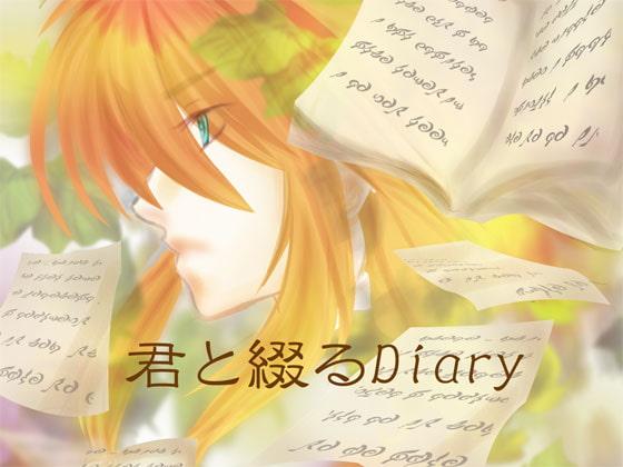 RJ104595 img main 君と綴るDiary