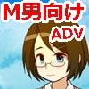 僕マゾゲーム(ADV)集 [僕はマゾです]