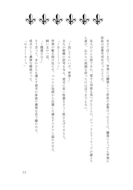 獅子王『hunter's party 〜狩人達の饗宴〜』 サンプル画像1