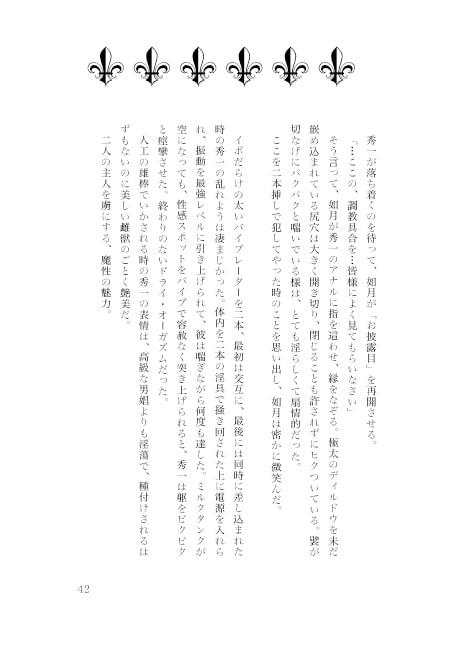 獅子王『hunter's party 〜狩人達の饗宴〜』 サンプル画像2