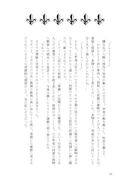 獅子王『hunter's party 〜狩人達の饗宴〜』 サンプル画像3
