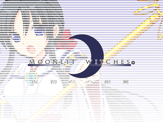 MOONLIT WITCHES☆ 仮初めの銀翼
