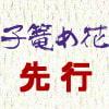 子篭め花 先行パンフレット [田村十百朗]