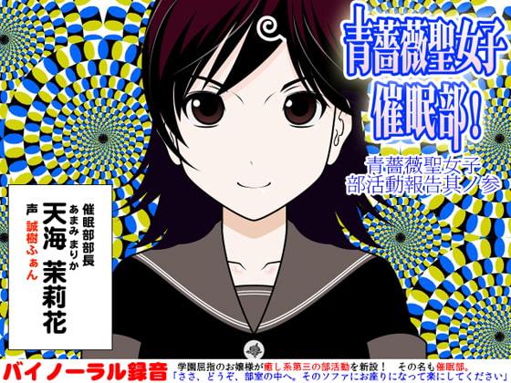 RJ104829 img main 青薔薇聖女子催眠部!:青薔薇聖女子部活動報告其ノ参