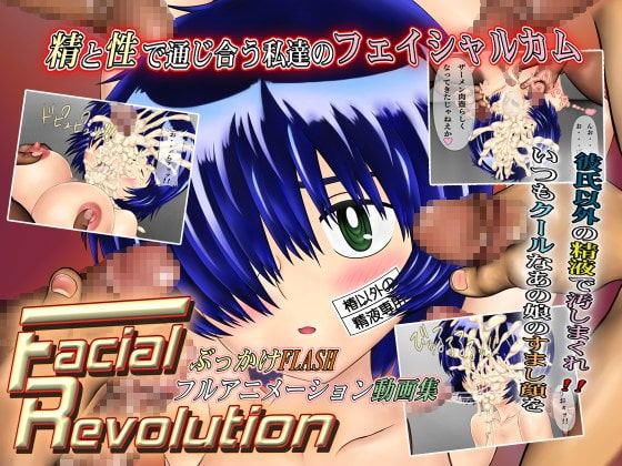 Facial Revolution Vol.1 [FLAT RACING]