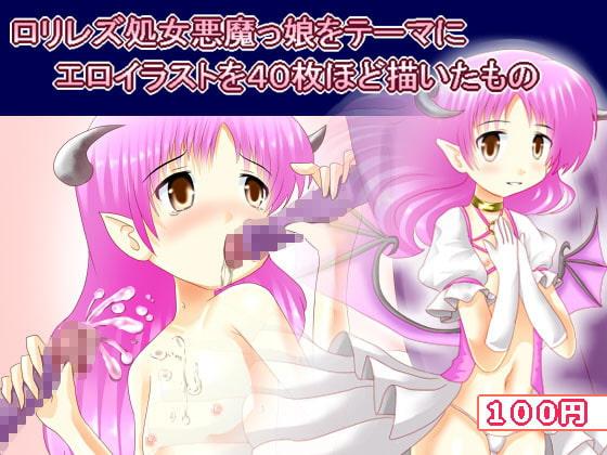 RJ104959 img main 【大特価】ロリレズ処女悪魔っ娘をテーマにエロイラストを40枚ほど描いたもの