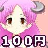 【大特価】ロリレズ処女悪魔っ娘をテーマにエロイラストを40枚ほど描いたもの