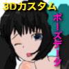 【実用的】3DカスタムHシーンポーズデータ集2 [カスタム×カスタム]