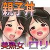 特濃・孕ませ親子丼~ロリ娘と黒髪清純ママ~