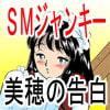 SMジャンキー・美穂の告白 [丸美企画]