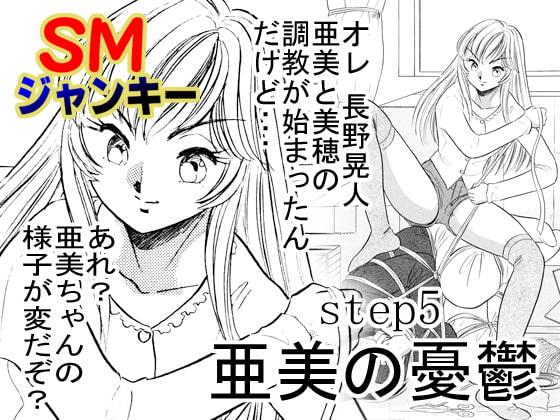 SMジャンキー・亜美の憂鬱