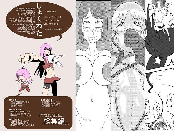 RJ105450 img main カラレスファンタシィ しょくわた ~アップルビットの触手姫~ 仲間集め総集編