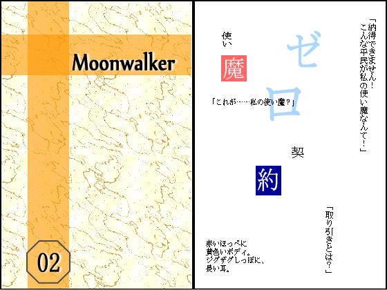RJ105481 img main Moonwalker総集編(02)