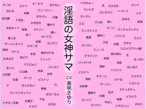 淫語の女神サマ~ヒトとカミとのケダモノセックス~