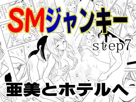 RJ105807 img main SMジャンキー・step7・亜美とホテルへ