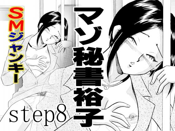 RJ105808 img main SMジャンキー・step8・マゾ秘書裕子