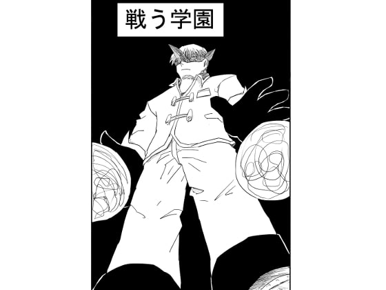 RJ105819 img main 無魂物語10『戦う学園』