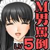 全日本ドM検定考査: レベル5 ドMな俺がメイドさん達に寄ってたかって淫語でボコられまくりな件。 [全日本ドM実力検定考査]