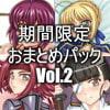 期間限定おまとめパックVol.2 [Yasuomi-Craft]
