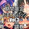期間限定おまとめパックVol.3 [Yasuomi-Craft]