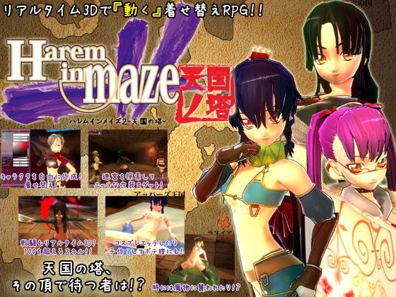 Harem in maze 2 -天国の塔-