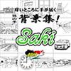 ARMZ漫画背景集 vol.3 [Saki] 600dpi [ARMZ]