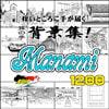 ARMZ漫画背景集 vol.7 [Manami] 1200dpi [ARMZ]